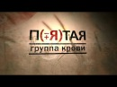 Пятая группа крови 9 серия (2011)