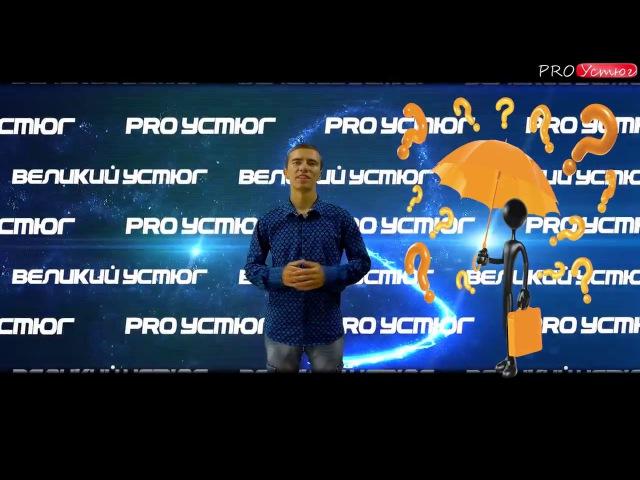 Про объекты культурного наследия Великий Устюг(Перезалив с канала PRO Устюг)