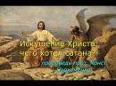 Искушение Христа: чего хотел сатана?