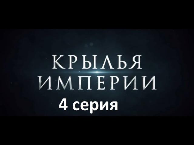 Крылья империи 4 серия ( Дрма ) от 16.11.2017