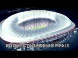 FIFA18 НОВЫЕ СТАДИОНЫ