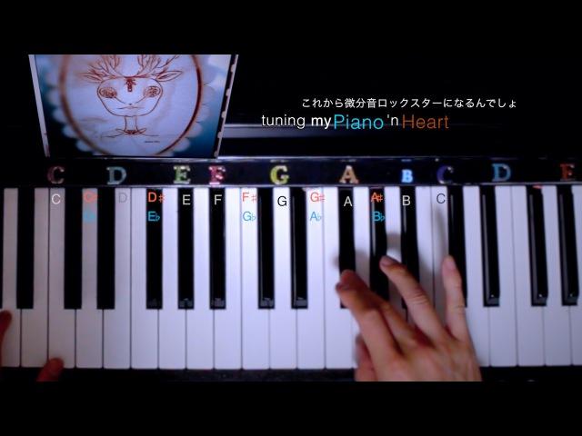 You are so microtonal (你是如此的→微分音!) 24平均律で歌ってね -H. Wakabayashi