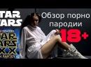 Обзор на порно породию Star Wars XXX porno parody. 18+