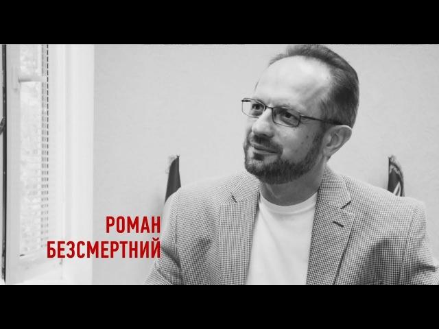 HARD з Влащенко Роман Безсмертний, Надзвичайний та Повноважний Посол