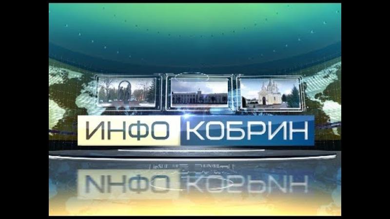 ИНФО-КОБРИН 24-09-17