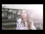 БАСТА - САНСАРА BASTA - SANSARA Madina Dzioeva cover with Eng subtitles