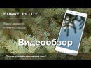 Обзор Huawei P9 lite | Product-