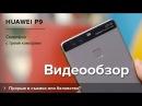 Обзор Huawei P9 | Product-