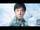 Новый фильм Джеки Чана ОТПЕТЫЕ НАПАРНИКИ 2016 Трейлер на английском