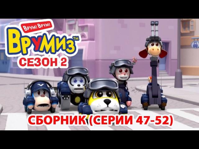 Мультфильмы для детей - Врумиз 2 - Все серии (47-52)