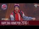 Воробушек, Харьков - Нарезка номеров 2016 года | Лига Смеха, смешное видео