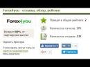 Отзывы о брокерской компании Forex4You форекс4ю - брокер Форекс