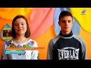 Відео флешмоб Чому варто жити започаткували школярі Тернопільщини