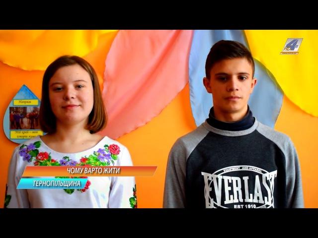 Відео-флешмоб Чому варто жити започаткували школярі Тернопільщини