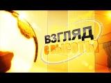 «Взгляд с Высоты»: Подготовка Волгограда к ЧМ-2018 вышла на финальный этап
