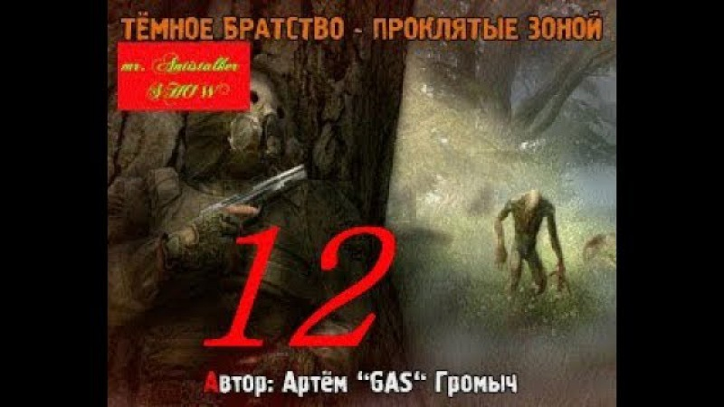 Stalker ТЁМНОЕ БРАТСТВО – ПРОКЛЯТЫЕ ЗОНОЙ ч. 12 { призраки прошлого и грешники в лаб ...