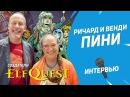 Создатели «ElfQuest» Ричард и Венди Пини Интервью