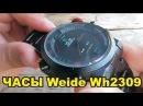 ЧАСЫ Weide WH2309 - дешево и сердито, водозащита.