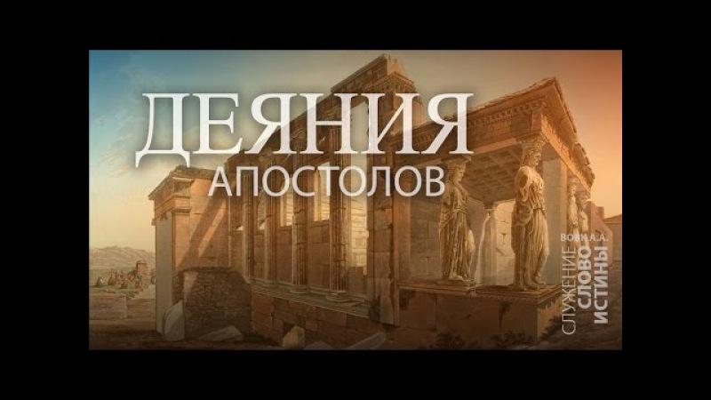Деяния апостолов 1:13-26. Предпосылки развития церкви | Слово Истины | Андрей Вовк