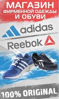 9562a8be492 Adidas Reebok-одежда и обувь в наличии Балаково