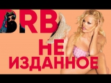 Big Russian Boss Show - Неизданное