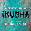 IKUSHA_DESIGN ИКУША скрапбукинг шокобоксы Липецк
