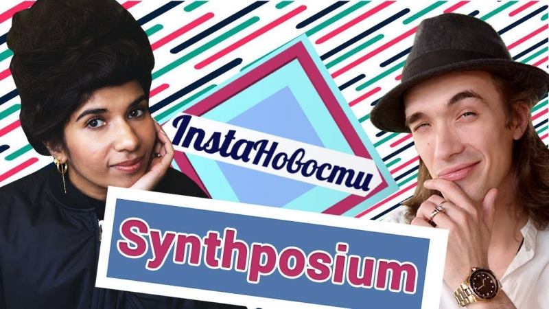 Insta Новости • 2017 • Synthposium: Throwing shade, Baseck, Robert Aiki и спасибо Сталину — о2тв: InstaНовости
