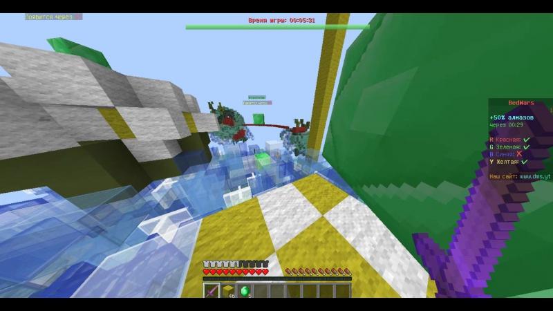 Minecraft Bed Wars на сервере DMS.YT . новый скин