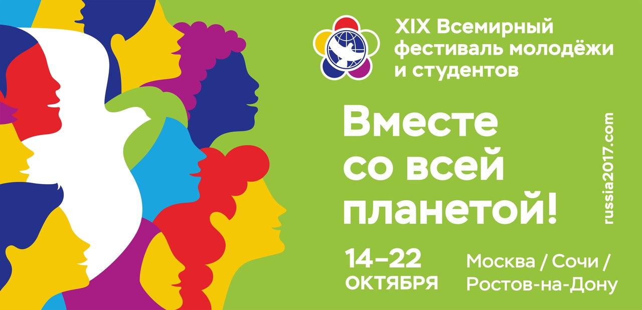 ДГТУ примет иностранных участников XIX Всемирного фестиваля молодежи и студентов