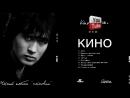 КИНО Чёрный альбом Черновик 01 Кончится лето