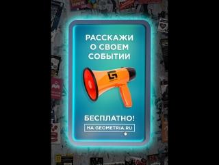 Как добавить бесплатный анонс на Geometria.ru
