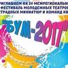 БУМ-2017l XXIV Межрегиональный фестиваль СТЭМов