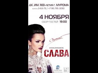 Концерт певицы СЛАВА