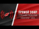 Утренняя раскатка перед матчем с ЦСКА - ПРЯМОЙ ЭФИР