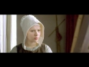 Девушка с жемчужной серёжкой (Girl with a Pearl Earring) 2003