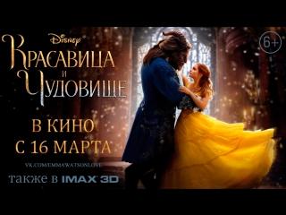 Красавица и Чудовище - русский трейлер №3
