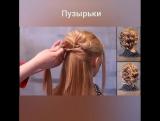 Сохрани себе урок обворожительной причёски