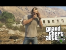 Grand Theft Auto V Миссия 45 Свободное падение