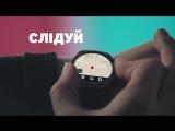 Музыка из рекламы Samsung Gear S2 - Сердце нового часу (Украина) (2015)