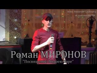 Роман МИРОНОВ -