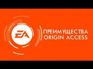 Преимущества подписки Origin Access