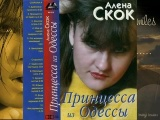 Алёна Скок - Ёлки у Крестов