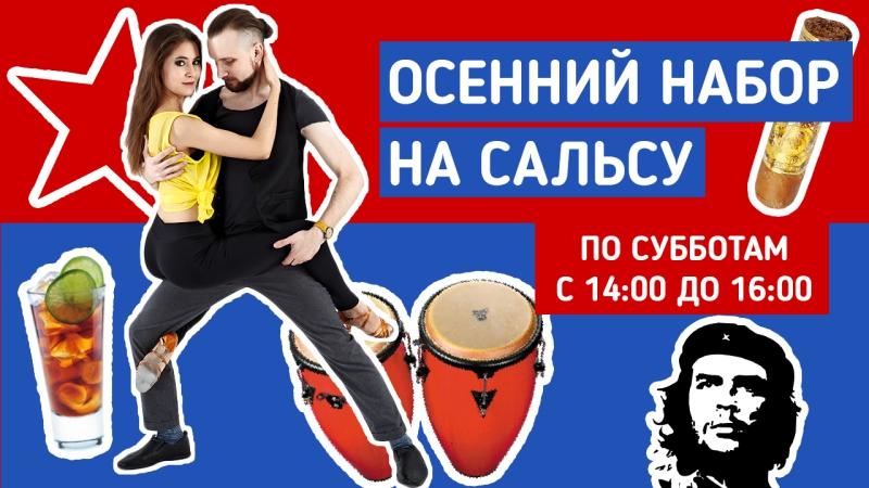 [Salsa Demo] Vitaliy Semyanov Natalia Gubina (02.06.17) || Ipanema Dance Studio Novosibirsk