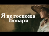 I Am Not Madame Bovary  Я не госпожа Бовари (2016) рус.саб