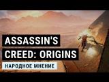 Assassins Creed  Origins. Народное мнение