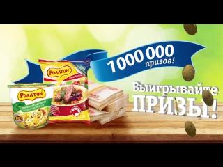 Акция «1 000 000 призов от «Роллтон»