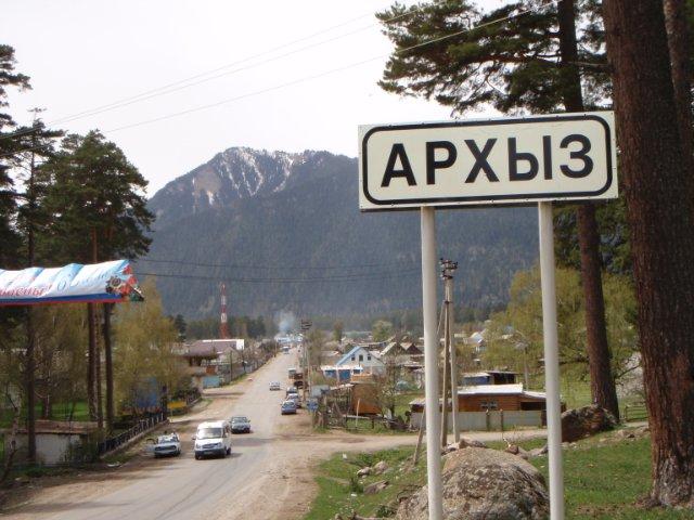 Жители Архызского сельского поселения не получили обещанной работы на курорте «Архыз»
