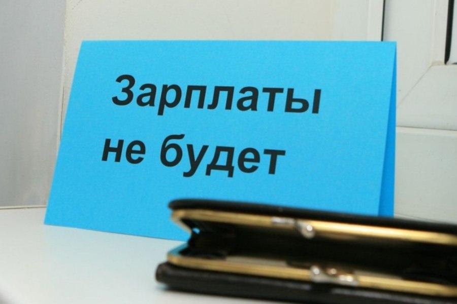 Предприниматель из станицы Зеленчукской не выплачивал зарплату работникам