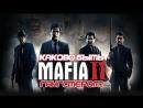 💣Проходим Mafia II на харде | Каково быть гангстером? | Финита Ля Трагедия Истории Витька💣