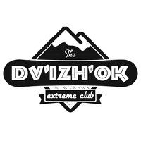Логотип ДВИЖОК Экстрим тур Активный отдых Походы Ижевск